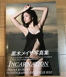 1026meisa-incarnation-1.jpg