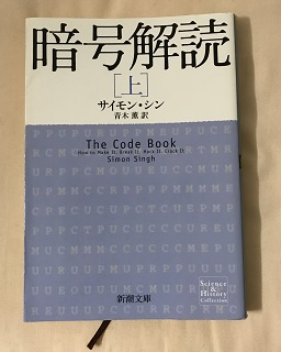 the-code-book.JPG