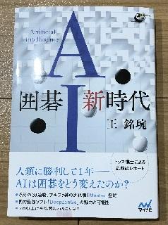 ai-go-after-alphago.JPG