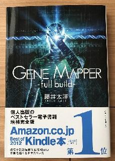 gene-mapper-full-build.JPG